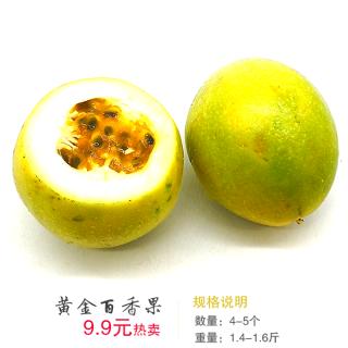 黄金百香果